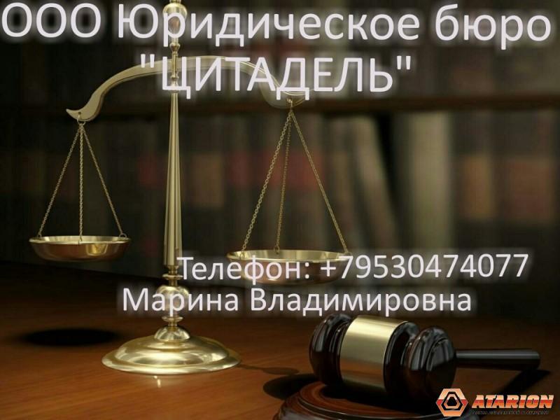россия юридическая консультация